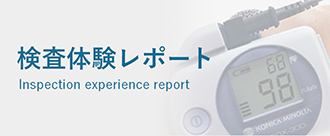 banner_inspection.jpg